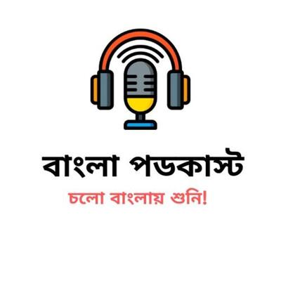 Bangla Podcast with Shagor