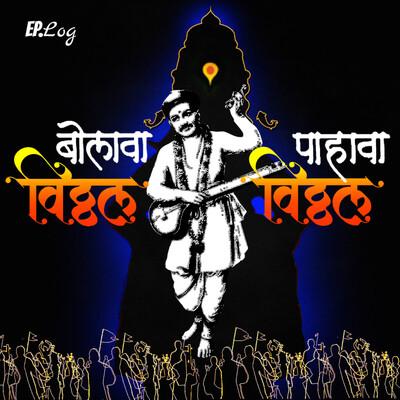 Bolava Vitthal Pahava Vitthal: Audiobiography of Saint Tukaram